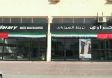 Harary Auto Accessories